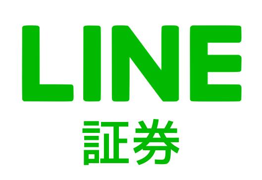 Line証券Logo